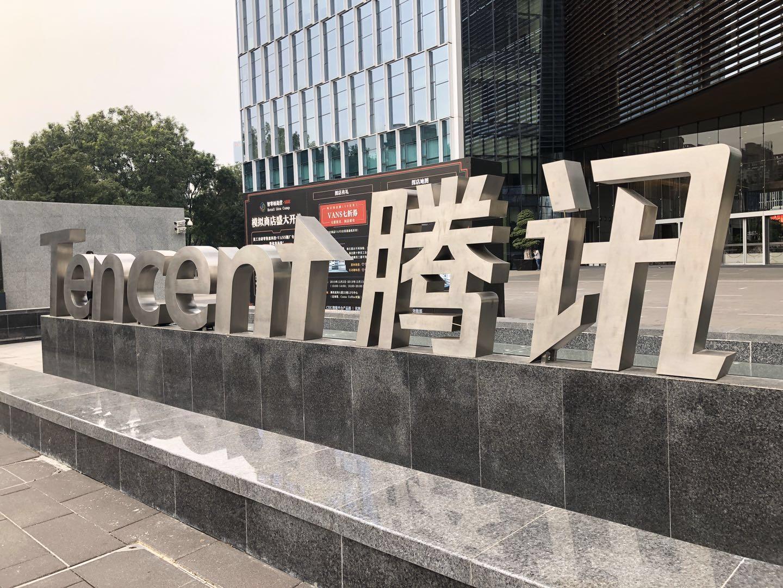深圳 テンセント